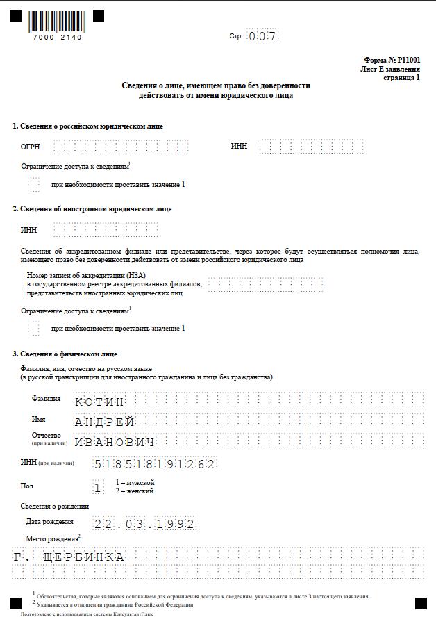 форма Р11001 пример заполнения
