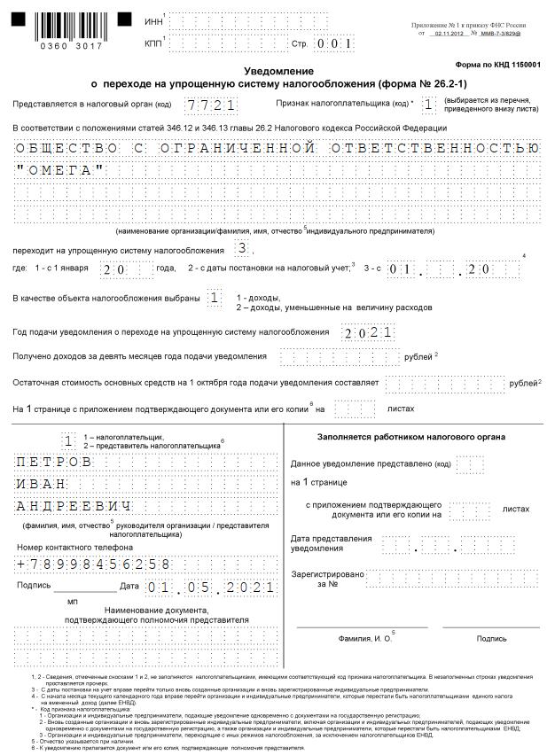 Заполнить форму 26.2-1