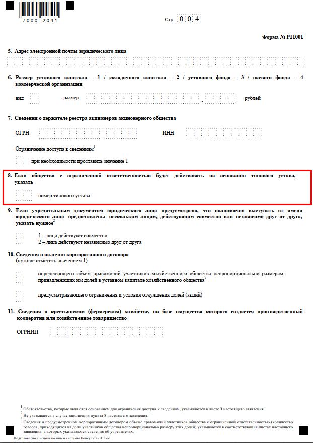 Форма Р11001 страница 4