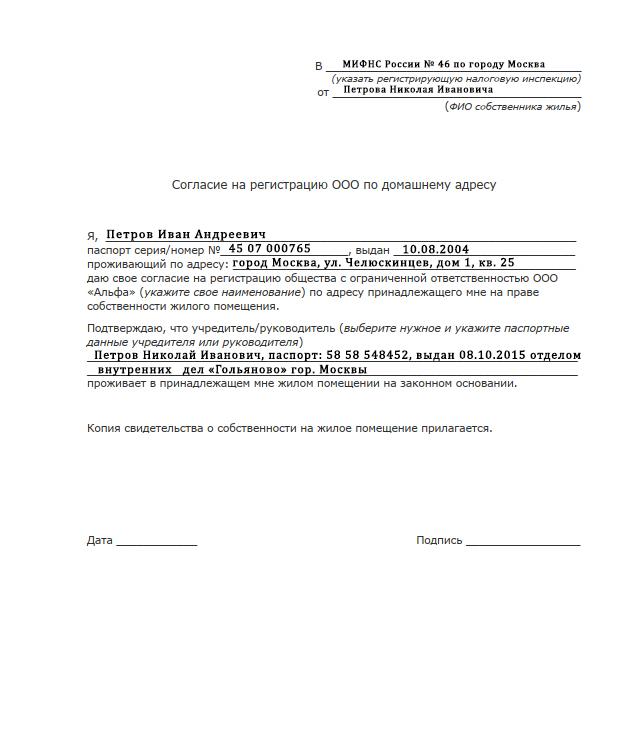 Согласие на регистрацию ООО по домашнему адресу